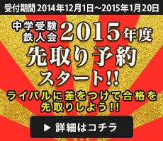 2015�N�x ����\��X�^�[�g�I�I��t��ԁF2014�N12���P��`2015�N1��20��